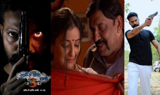 ratris khel chale 3 actor