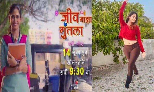 jeev maza guntala marathi serial actress