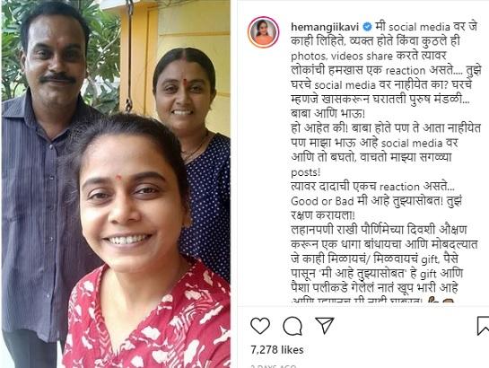 actress hemangi kavi family
